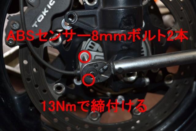 バンディット1250SフロントABSセンサー8mmボルト13NMで締め付け