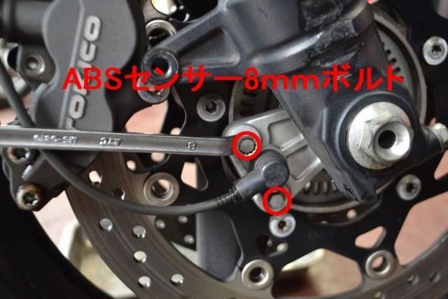 バンディット1250SフロントABSセンサー8mmボルト2本外す