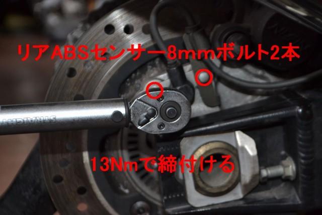 バンディット1250SリアABSセンサー8mmボルトを13NMで締付ける