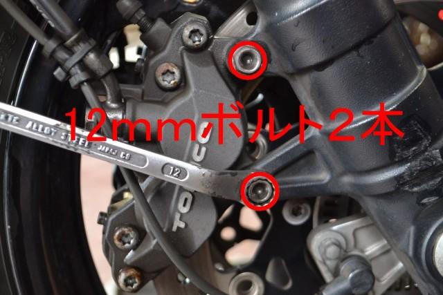 Bandit 1250S Front Brake Caliper Bolt Remove