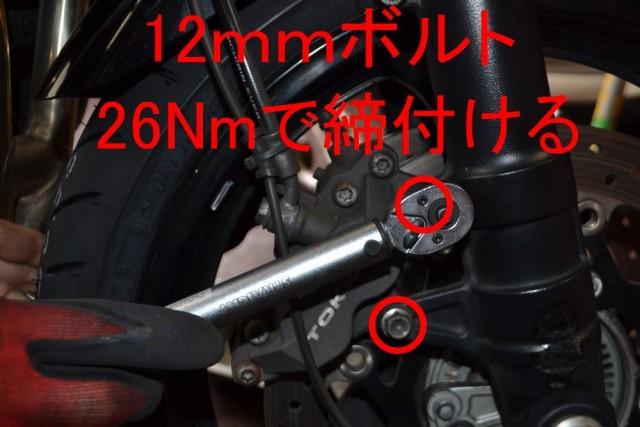 バンディット1250Sフロントブレーキキャリパー12mmボルト26Nmで締め付け