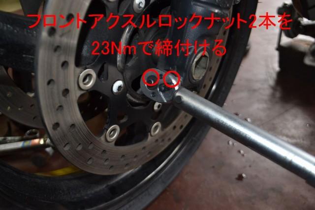 バンディット1250Sフロントアクスルシャフトの12mmロックナットを23Nmで締付ける