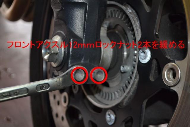 Bandit 1250S Front axle lock nut Loosen