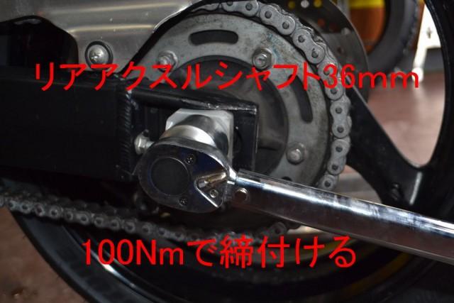 バンディット1250Sリアアクスルシャフト36mmナットを100NMで締付ける