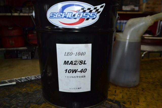 今回、エンジンオイルは SCHLOSS LEO 10W-40 を使用します