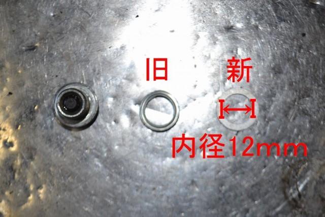 内径12mmのドレンワッシャーを新品交換します