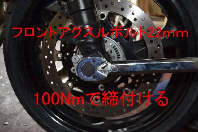 フロントアクスルボルト22mmを100Nmで締付ける