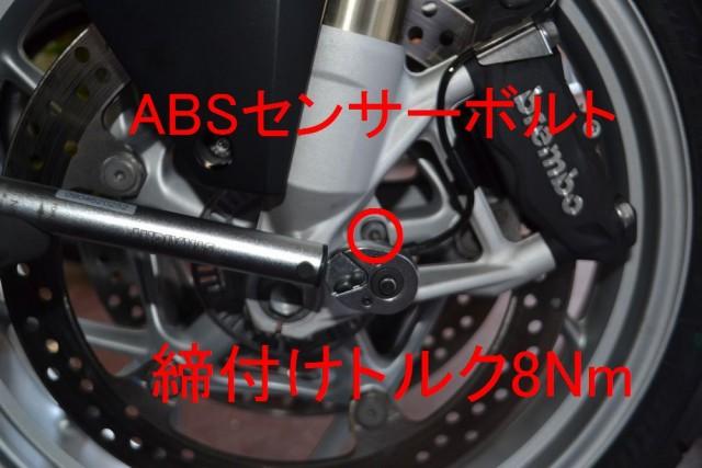 BMW R1200RT LC ABSセンサーを固定しているT30ボルトを8Nmで締付けます