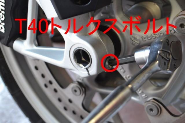 BMW R1200RT LCフロント右側のアクスルシャフトを固定しているT40トルクスボルトを緩めます