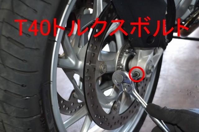 BMW R1200RT LCアクスルシャフトのボルトを固定しているT40ロックボルトを緩めます