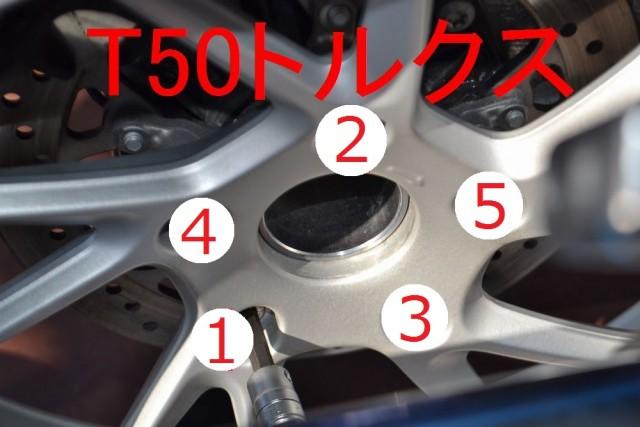 BMW R1200RT LC リアホイールボルトの締付け手順