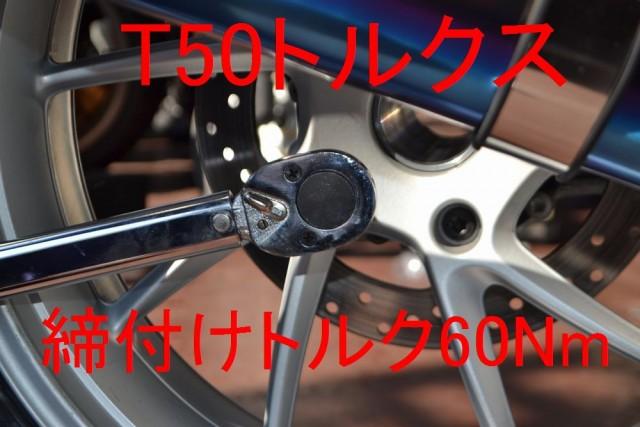BMW R1200RT LCT50トルクスボルトを60Nmで締め付けます