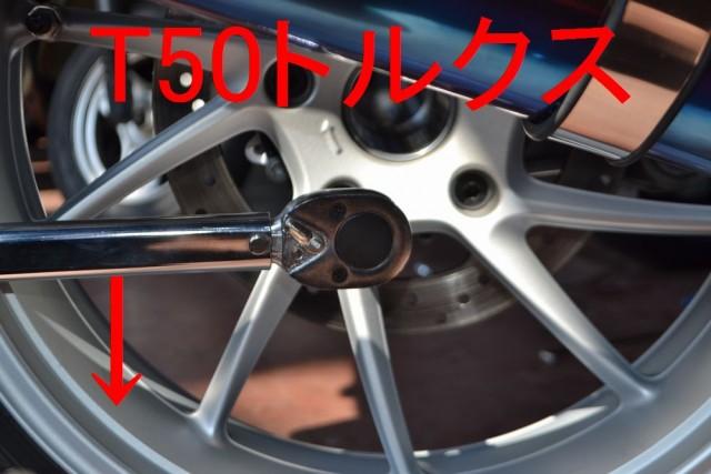 BMW R1200RT LC T50トルクスでリアホイールを固定している5本のボルトを外します
