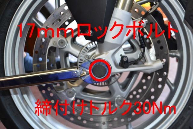 BMW R1200RT LCフロントアクスル17mmロックボルトを30Nmで締付けます