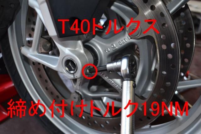 BMW R1200RT LC 左右のフロントアクスルシャフトを固定しているT40トルクスボルトを19Nmで締付けます