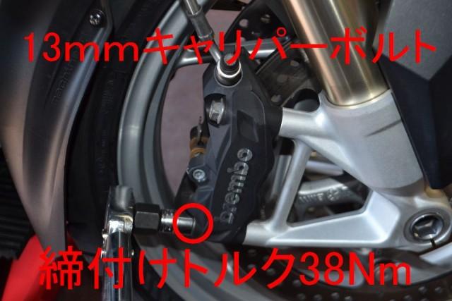 BMW R1200RT LC  フロントブレーキキャリパーを固定している13mmボルトを38NMで締付けます