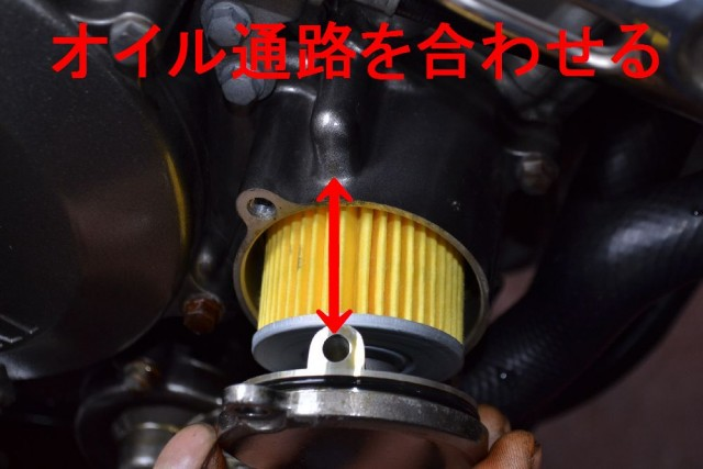 D-TRACKER250オイルフィルターをセット