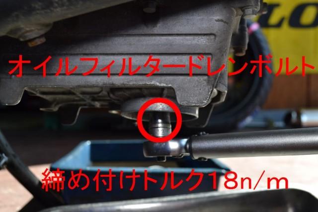 ホンダ VTR250オイルフィルタードレンボルトを18N/Mで締付ける