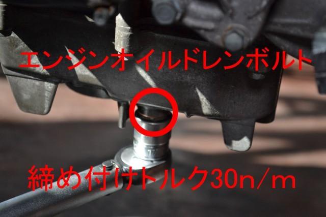 ホンダ VTR250エンジンオイルドレンボルト締付けトルク30N/M
